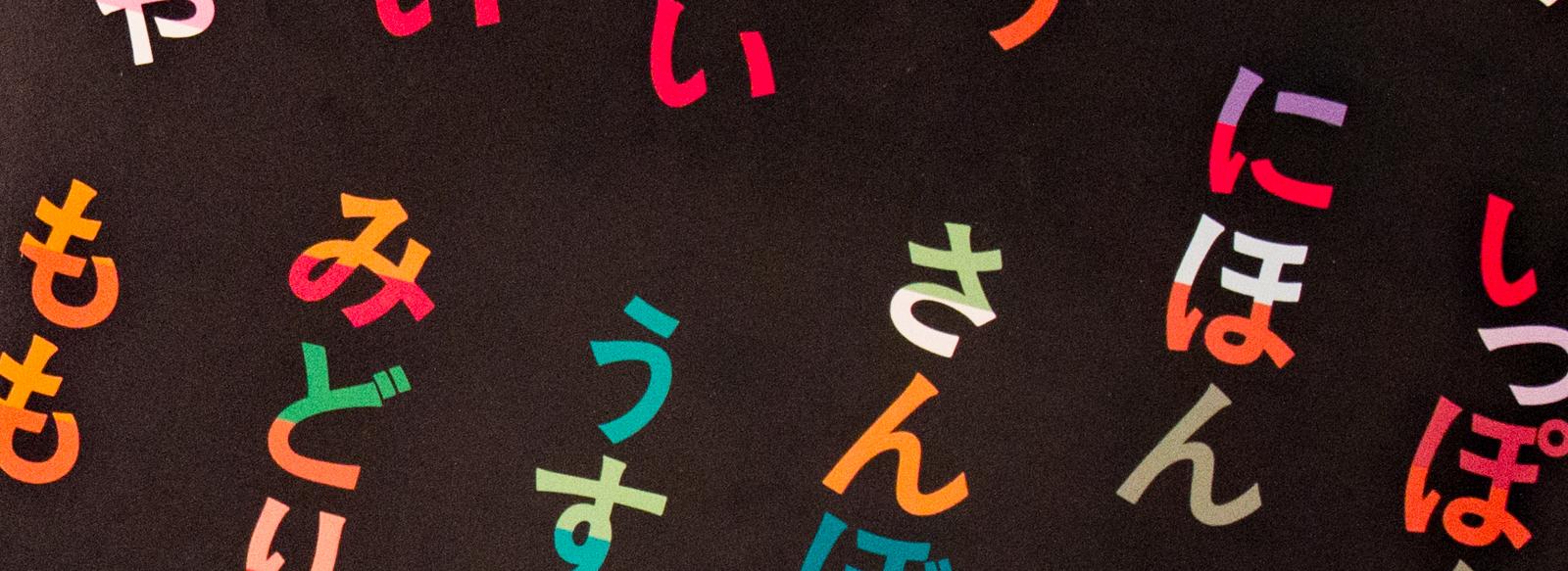 panneau de mot en japonais avec l'approche Silent way