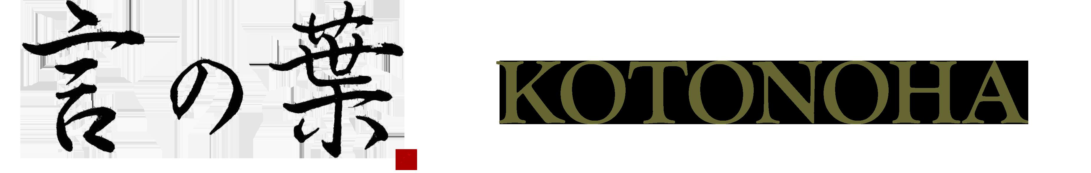 KOTONOHA